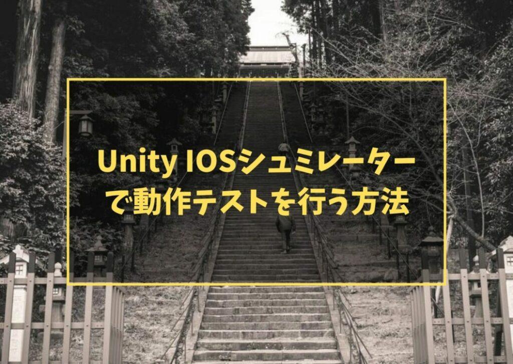 Unity IOSシュミレーターで動作テストを行う方法