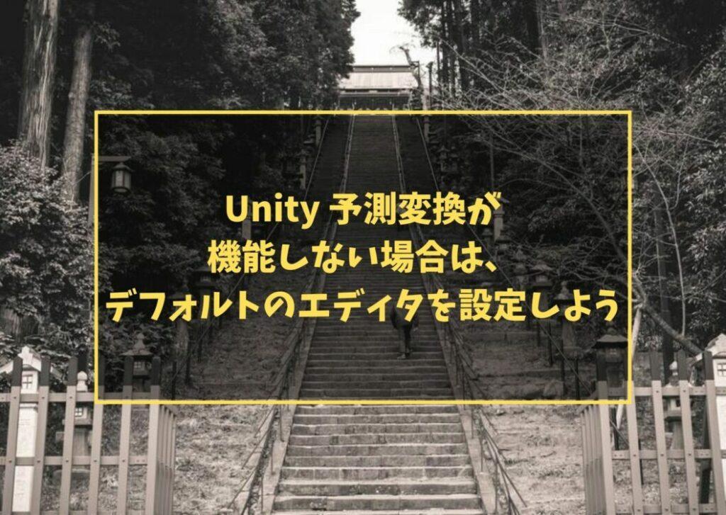 Unity 予測変換が機能しない場合は、デフォルトのエディタを設定しよう