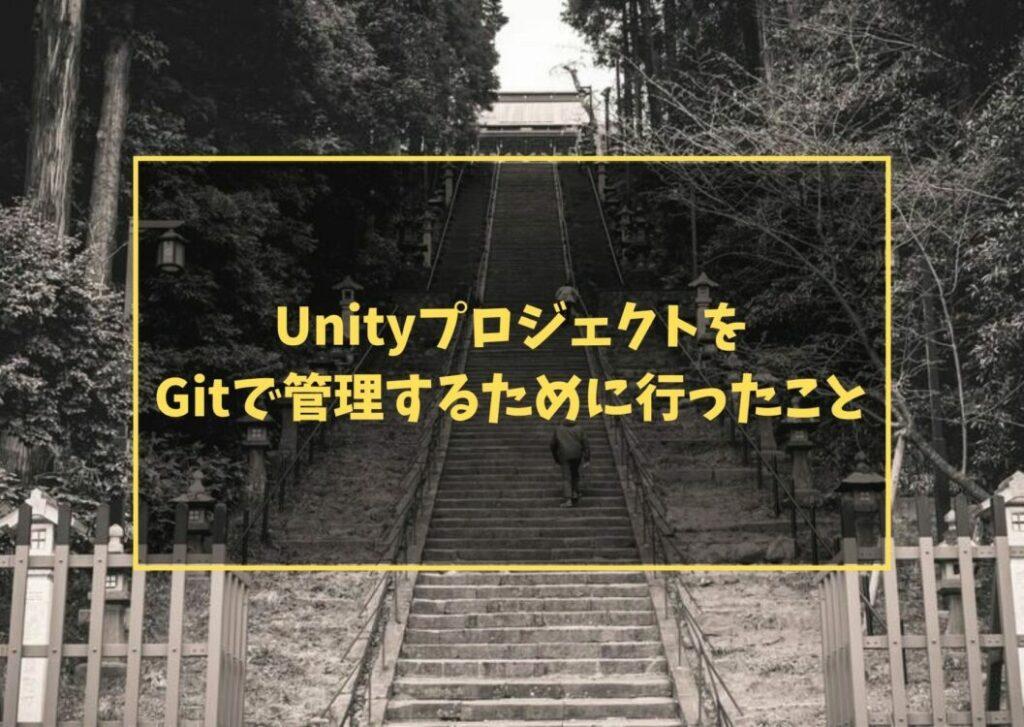 UnityプロジェクトをGitで管理するために行ったこと