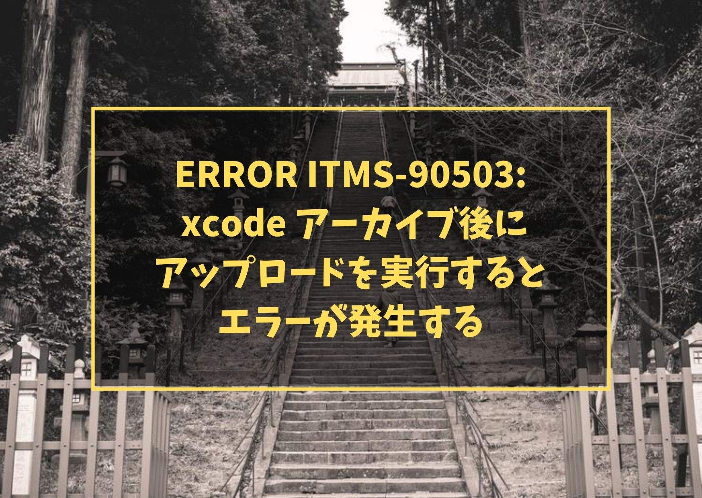 ERROR ITMS-90503: xcode アーカイブ後にアップロードを実行するとエラーが発生する