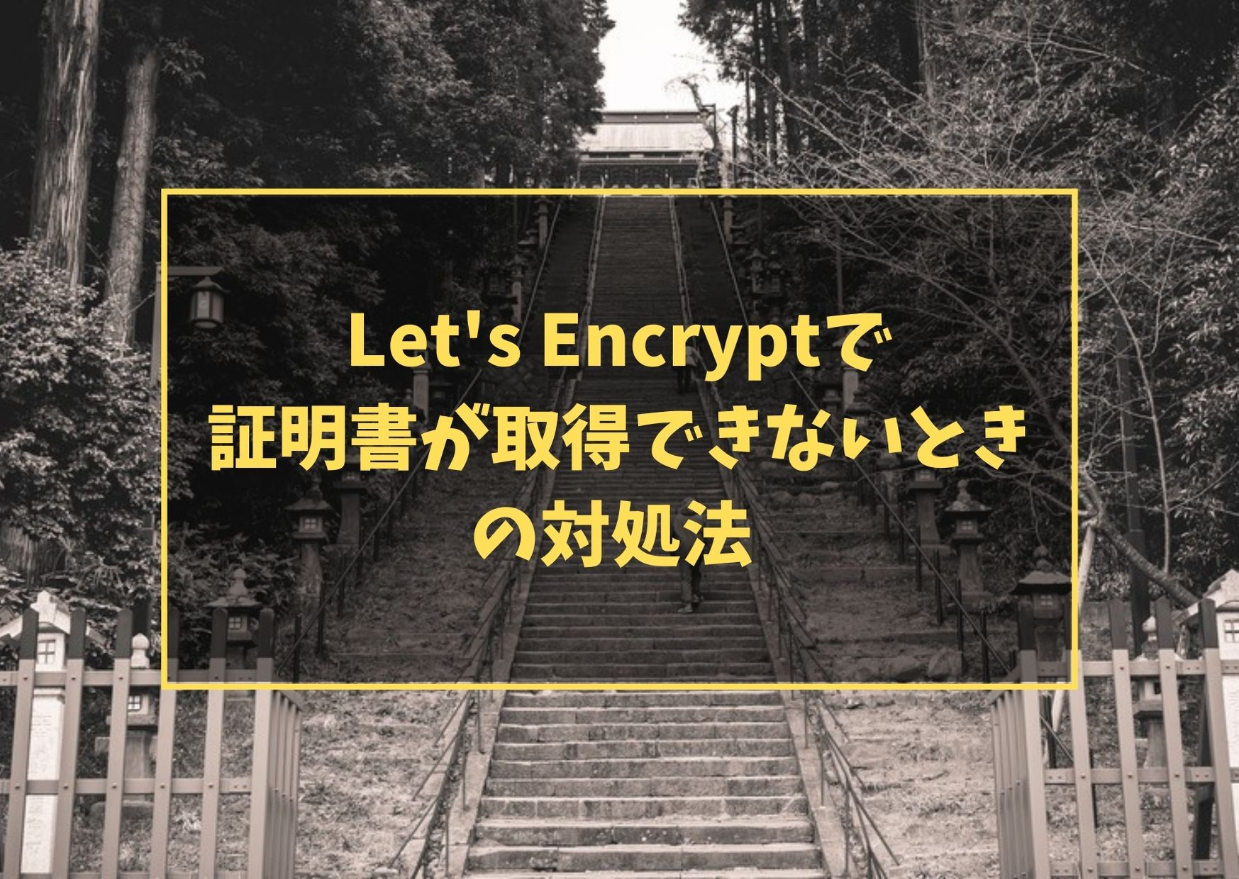Let's Encryptで証明書が取得できないときの対処法 Problem binding to port 80: Could not bind to IPv4 or IPv6.