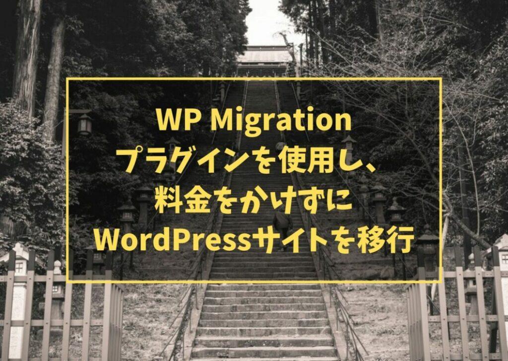 WP Migrationプラグインを使用し、料金をかけずにWordPressサイトを移行