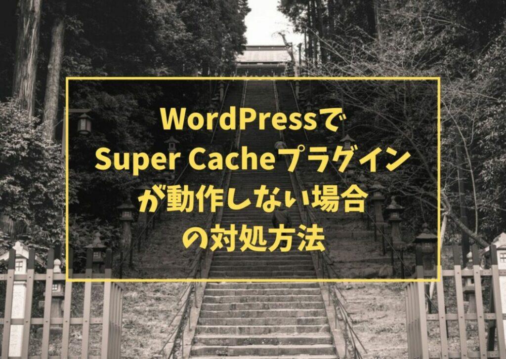 WordPressでSuper Cacheプラグインが動作しない場合の対処方法