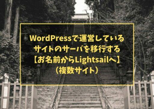 WordPressで運営しているサイトのサーバを移行する【お名前からLightsailへ】(複数サイト)