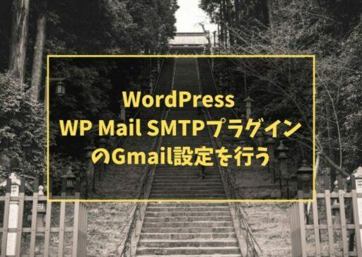 WordPress WP Mail SMTPプラグインのGmail設定を行う