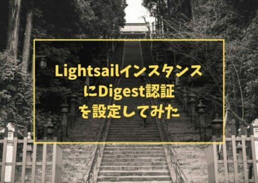 LightsailインスタンスにDigest認証を設定してみた
