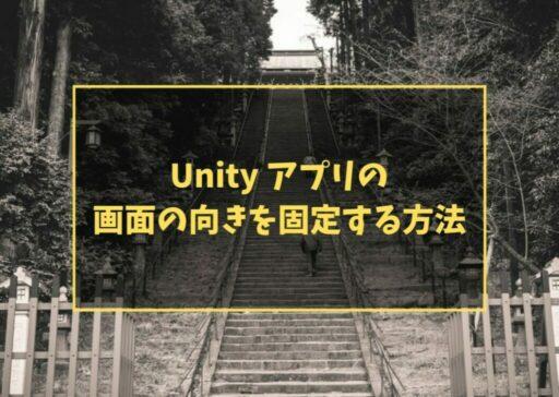 Unity アプリの画面の向きを固定する方法