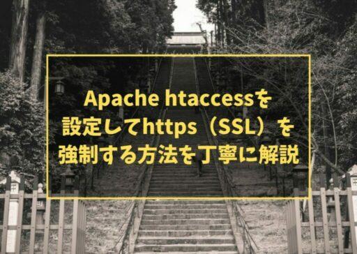 Apache htaccessを設定してhttps(SSL)を強制する方法を丁寧に解説