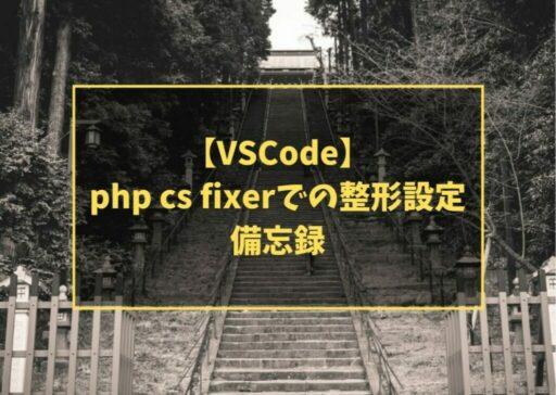 【VSCode】php cs fixerでの整形設定、備忘録
